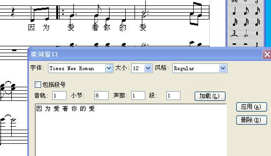 钢琴打谱软件