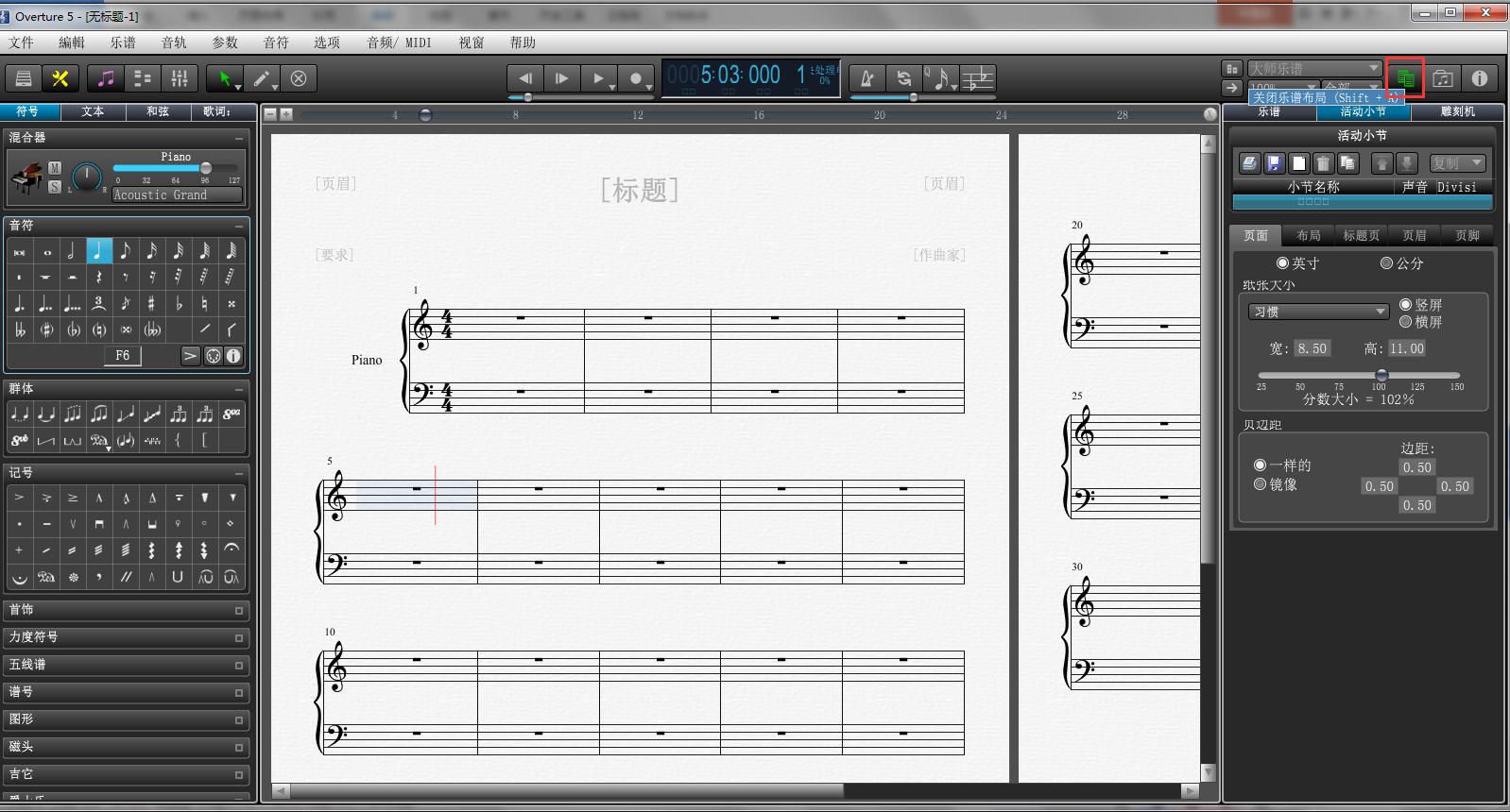 Overture教程之活动小节的设置