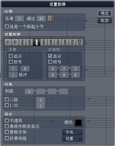 Overture 5入门之节拍的设置