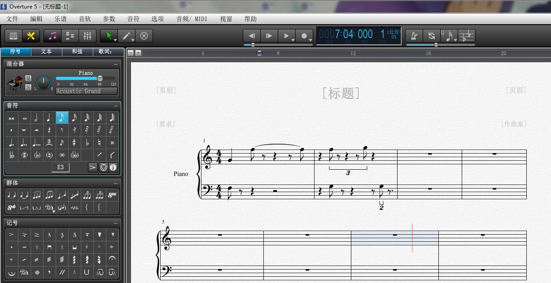 Overture教程之怎么输入左右手连奏