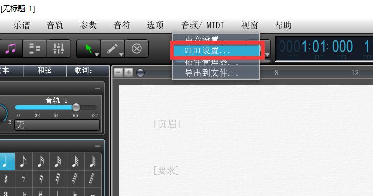 MIDI設置