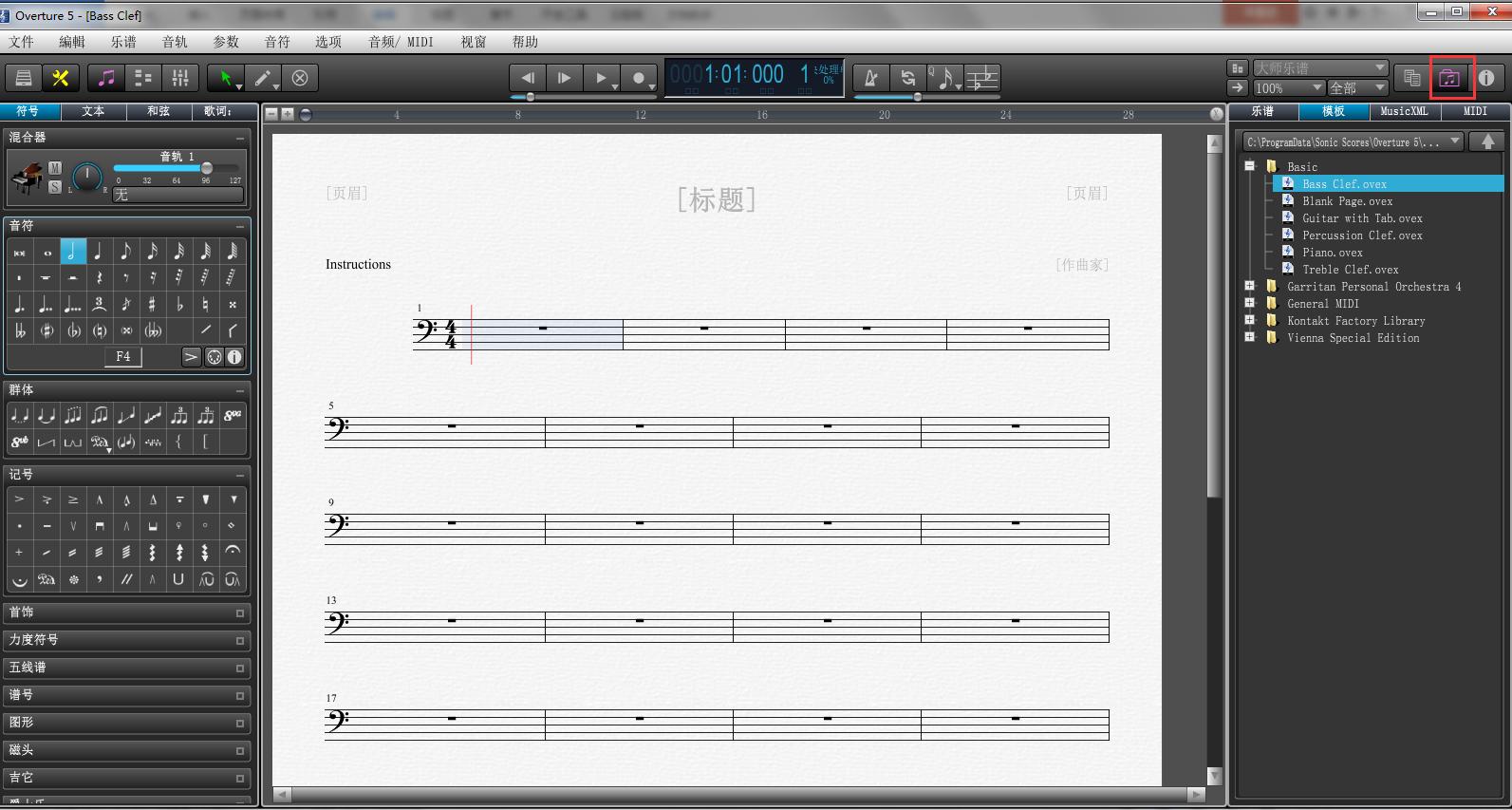 Overture教程之如何自制谱表模板