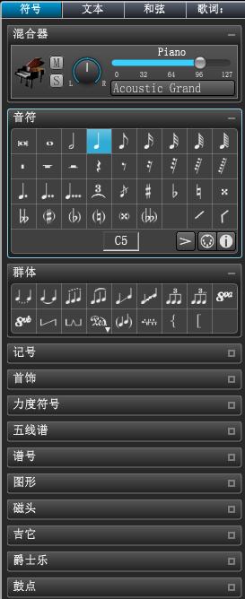 Overture如何打出两个符杆的音符