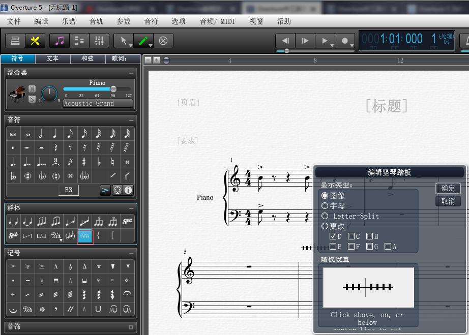 Overture 教程之如何使用踏板