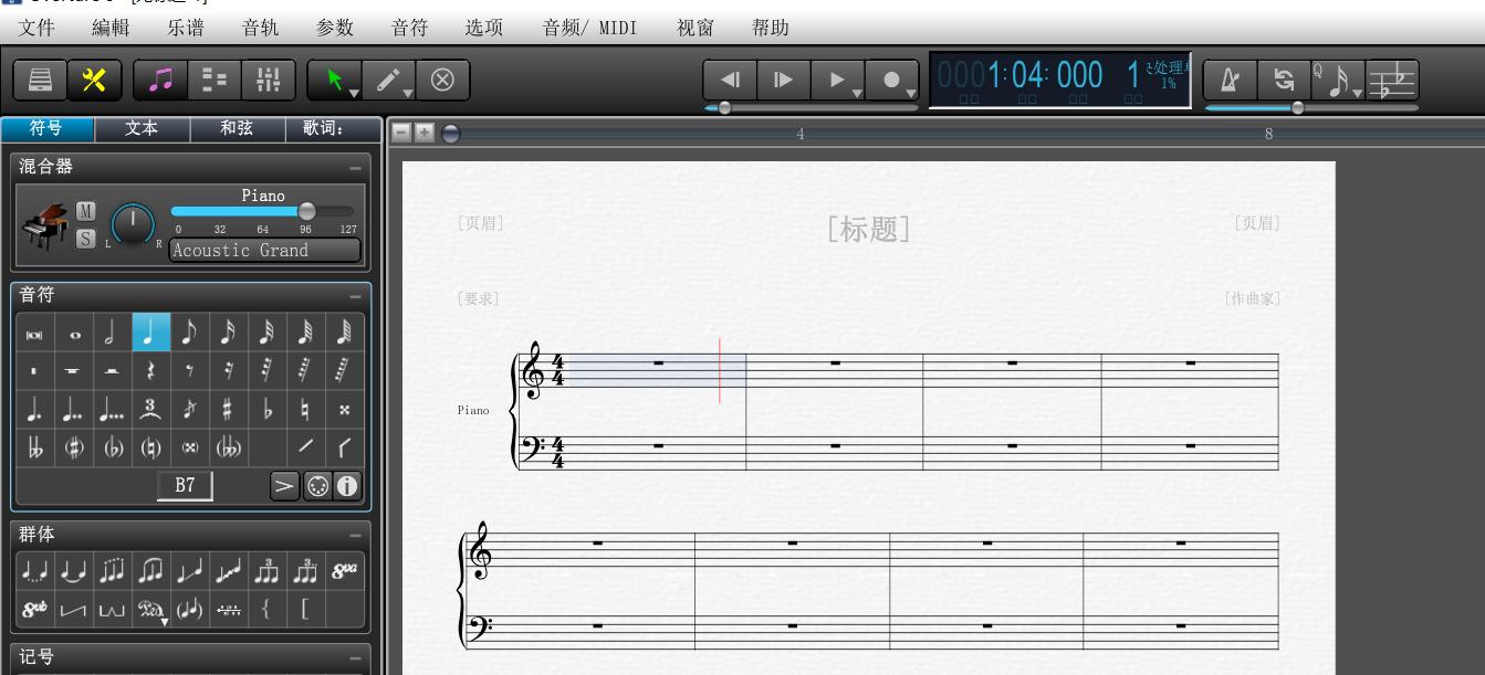 Overture使用小技巧—如何一键调整乐谱大小