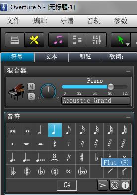 Overture 5的各种音符介绍