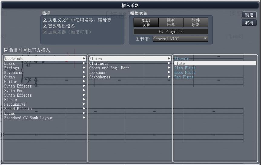 Overture 5入门之音轨的设置