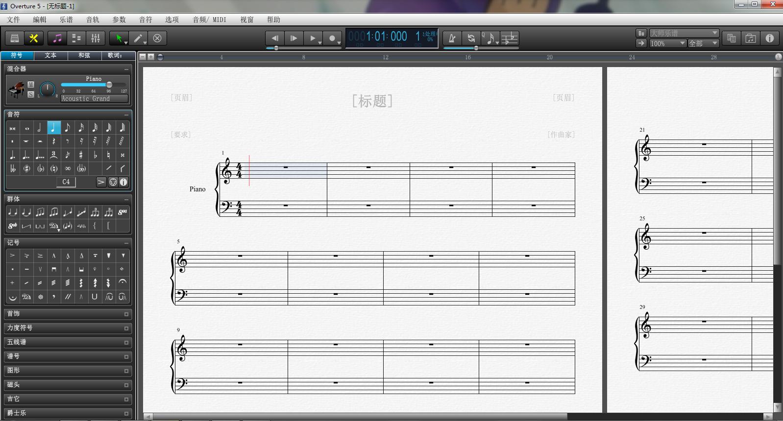 Overture常见问题之乐谱设置