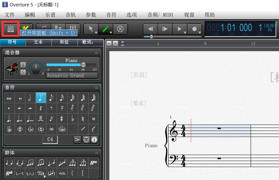 Overture中插入新曲目与更改现有曲目乐器的方法