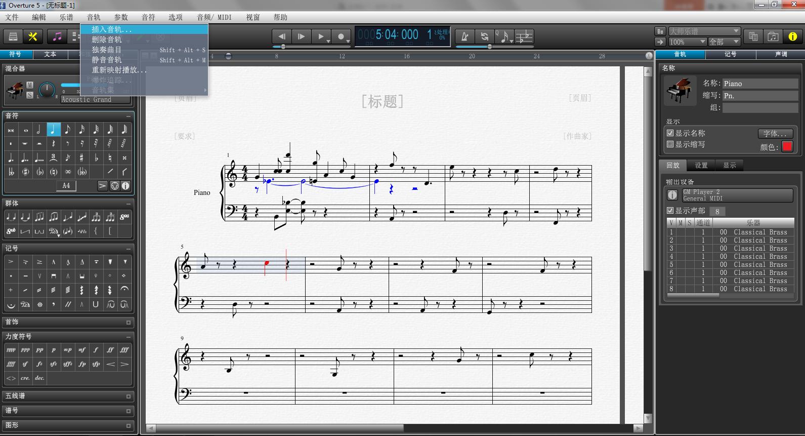 Overture教程之如何制作震音、刮奏音效