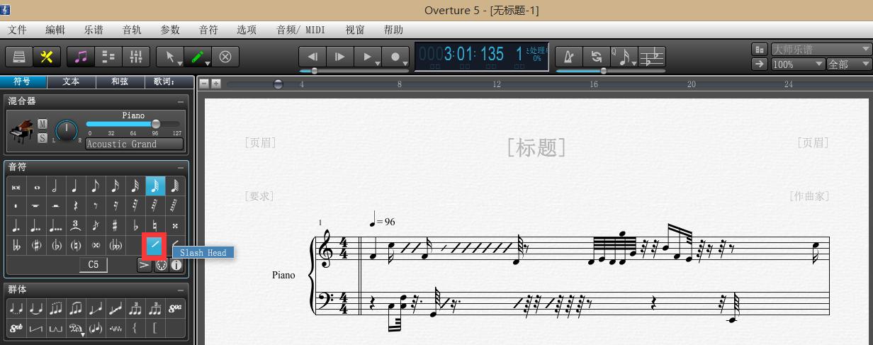 Overture教程之如何设置装饰音