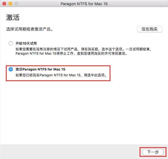 选择激活Paragon NTFS for Mac 15