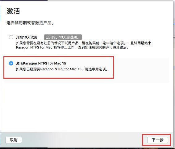 勾选激活Paragon NTFS for Mac 15