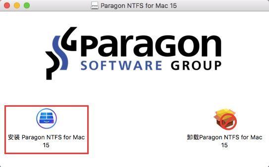 安装Paragon NTFS for Mac15