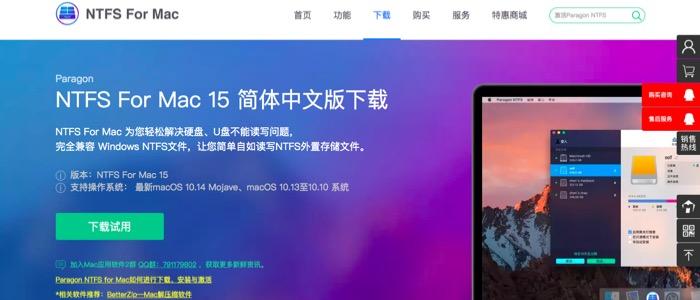 Paragon NTFS for Mac中文官网