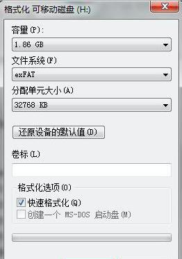 exFAT磁盘容量