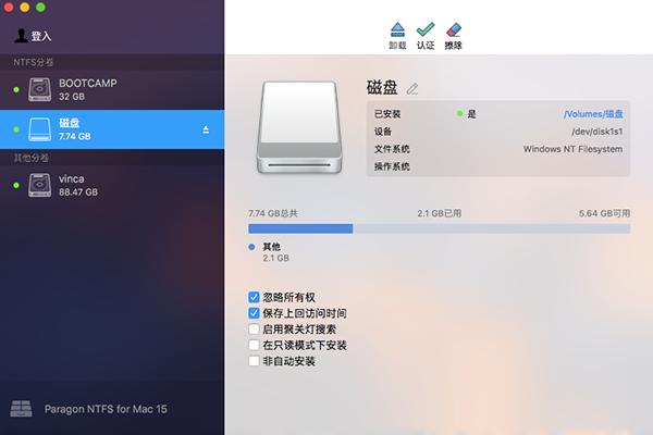 NTFS For Mac15界面