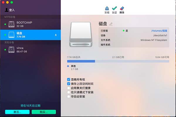 Paragon NTFS for Mac 15界面