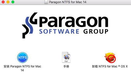 Paragon NTFS安装向导