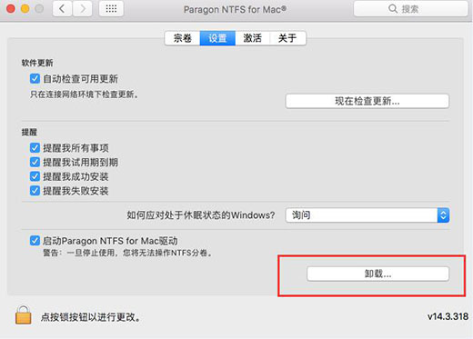 Paragon NTFS For Mac的卸载和更新