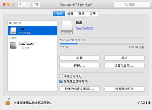 Paragon NTFS for Mac使用界面