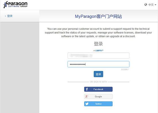 登录paragon ntfs账号