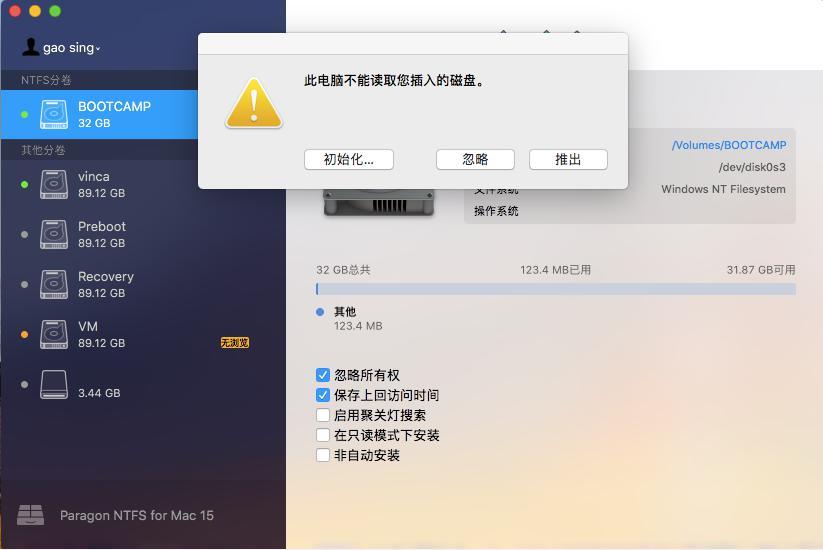 此电脑不能读取您插入的磁盘