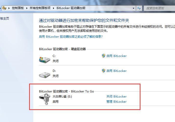 管理BitLocker