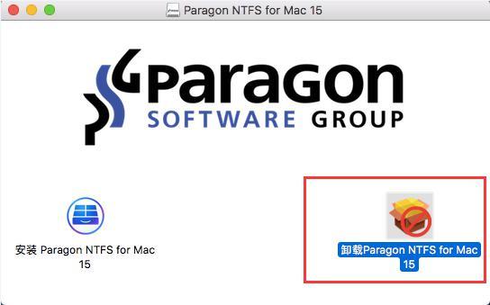 卸载Paragon NTFS for Mac 15