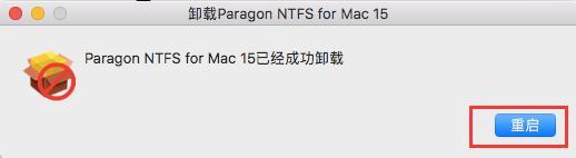 重启Mac