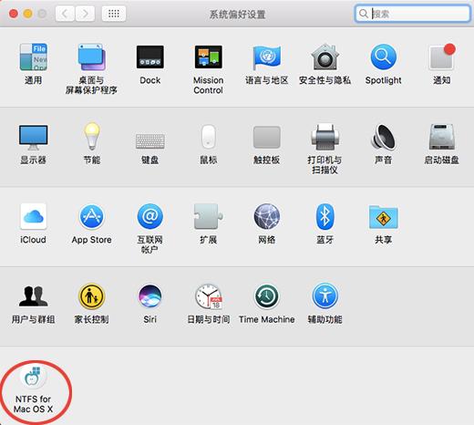 mac系统偏好设置