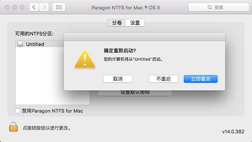 确认重启mac