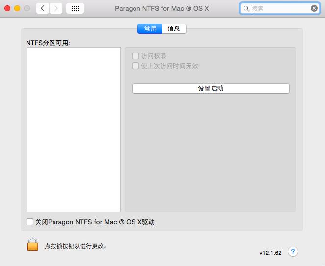 ntfs for mac 操作界面