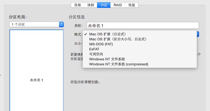 ntfs for mac修改参数