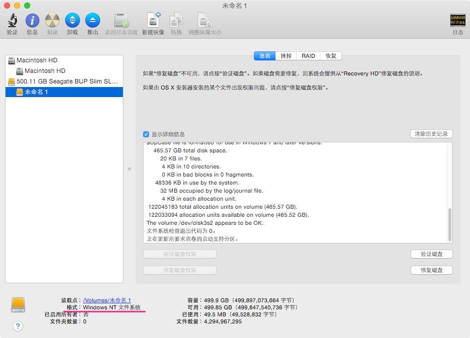 ntfs for mac磁盘修复