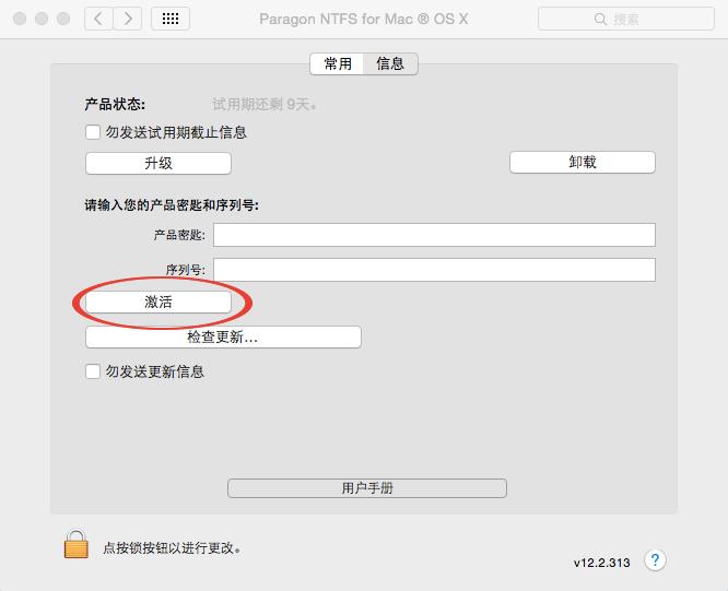 激活 ntfs for mac