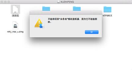 Mac文件锁定