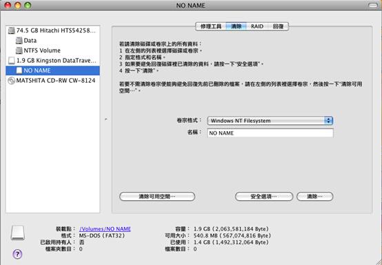 Mac OS X磁盘工具图