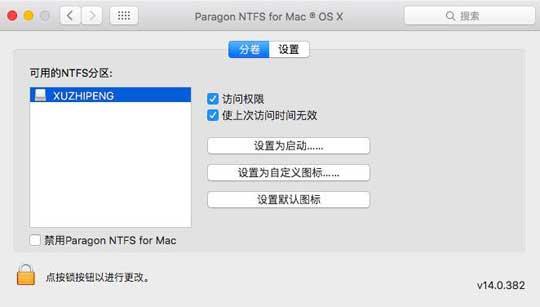 ntfs for mac使用界面