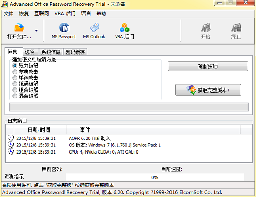 Advanced Office Password Recovery页面概览