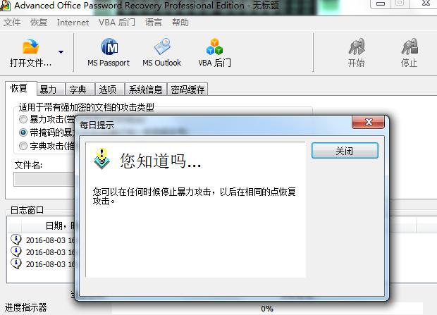 AOPR软件
