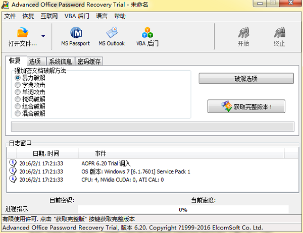 AOPR软件正常显示页面
