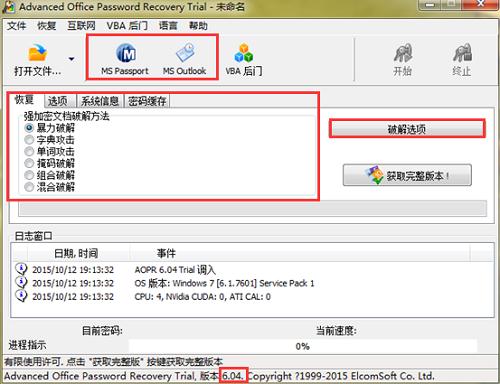 AOPR 6.04版本界面