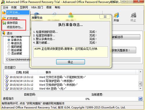 Advanced Office Password Recovery保存项目命令