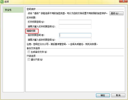 设置Excel编辑权限密码