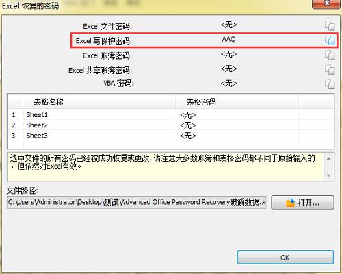 Excel密码破解工具破解写保护密码