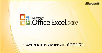 打开Excel 2007文档