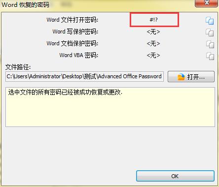 AOPR试用版破解特殊符号密码