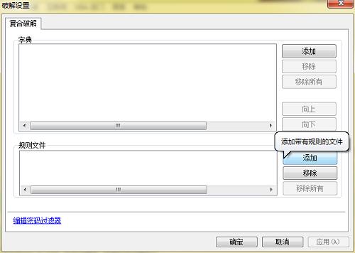 AOPR复合破解设置对话框