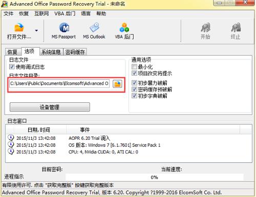 日日志文档的默认存储位置